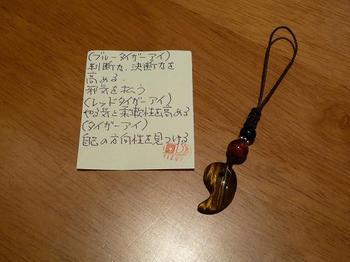 パワーストーン2221.JPG